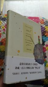 中法英三语对照版:小王子(精装)