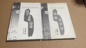 汉字研究新视野丛书:汉字文化综论、比较文字学 两册合售 原版精装