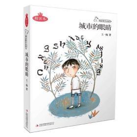新书--王一梅温暖作品集:城市的眼睛(精读本)