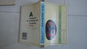 世界赠言词典