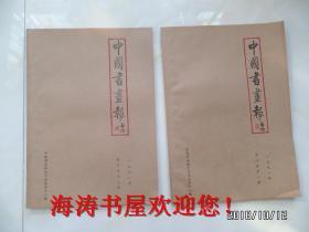 中国书画报(一九九一年合订本第一册、第二册,合订本总第十一册、第十二册)