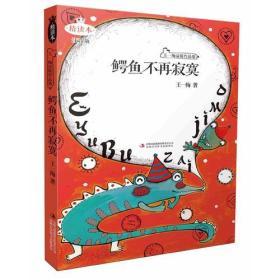 新书--王一梅温暖作品集:鳄鱼不再寂寞(精读本)