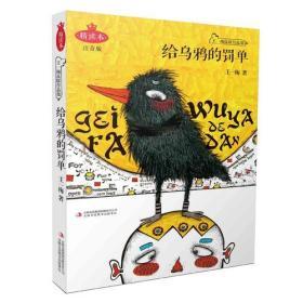 新书--王一梅温暖作品集:给乌鸦的罚单(精读本)