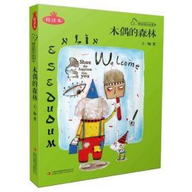 新书--王一梅温暖作品集:木偶的森林(精读本)