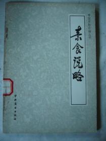 素食说略 中国烹饪古籍丛书