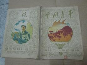 中国青年《1959年第8期》半月刊