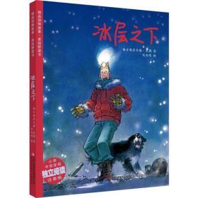 新书--精品动物故事·美绘桥梁书:冰层之下