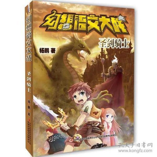 (16教育部)幻想语文大战:圣剑骑士