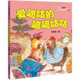 新书--孙幼军温馨童话系列:爱嘀咕的嘀嘀咕咕