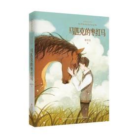 金色时光系列:马匹克的枣红马
