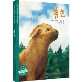 新书--精品动物故事·美绘桥梁书:勇气
