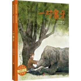新书--精品动物故事·美绘桥梁书: 一对象牙