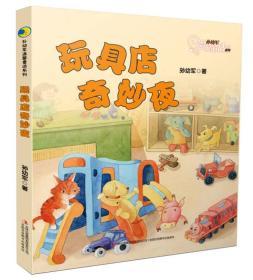 新书--孙幼军温馨童话系列:玩具店奇妙夜