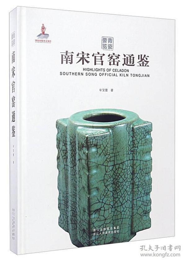 青瓷要览:南宋官窑通鉴