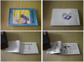 《金宝塔银宝塔》128开贾文涛绘,新蕾1991出版9品,5007号,连环画