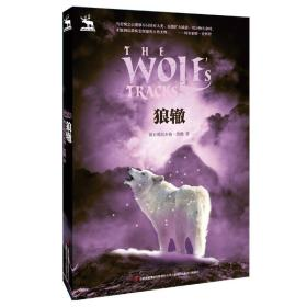 新书--黑鹤自然之歌系列:狼辙