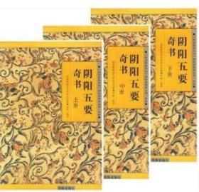故宫珍本丛刊-阴阳五要奇书(全3册)  80323D