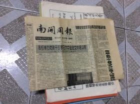 南开周报 1996年12月9日 (第595期)