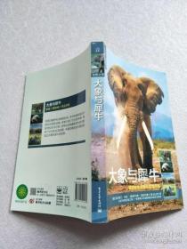 【正版】自然之灵 大象与犀牛(全彩)