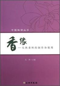 中国格调丛书:香缘·天然香料的制作和使用