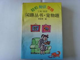 闲趣丛书 宠物趣.