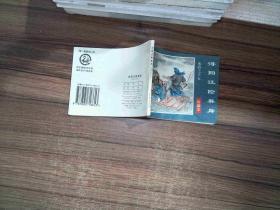 水浒连环画(珍藏本):水浒之十五:浔阳江险葬身