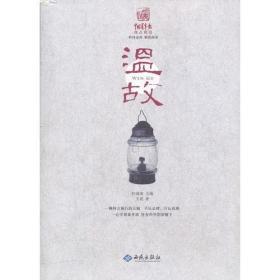 中青报冰点周刊丛书:温故