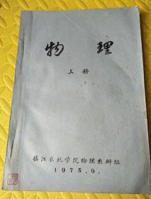 油印本:物理(上册)[镇江农机学院物理教研室,1975年)