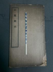 教观纲宗 线装 上海法藏讲寺印 民国丁丑年 1937年