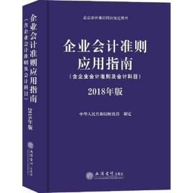 正版新书企业会计准则应用指南2018年版
