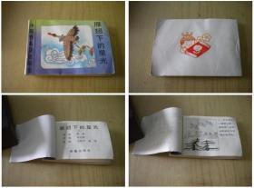 《雁翅下的星光》128开英华绘,新蕾1991出版9品,5008号,连环画