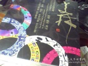 韩美林全球巡展,美林的世界在首尔,激情,融和,奥运