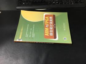 ARM与FPGA综合设计及应用(无cd)二手正版现货