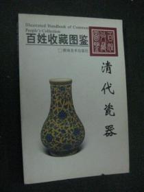 百姓收藏图鉴:清代瓷器
