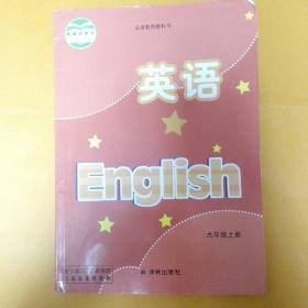 英语(九年级上册)