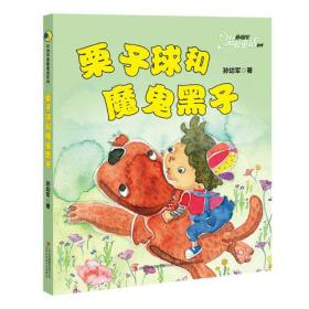 新书--孙幼军温馨童话系列:栗子球和魔鬼黑子