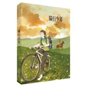 金色时光系列 骑行少年 谢华良 吉林出版社 9787558109560