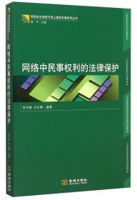 信息安全保密与网上侵权犯罪系列丛书--网络中民事权利的法律保护_9787515510248