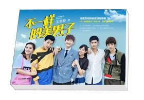 不一样的美男子:湖南卫视异能悬疑青春剧《不一样的美男子》同名小说,无删节完美版本。