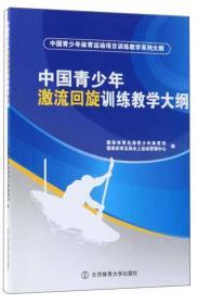 中国青少年激流回旋训练教学大纲