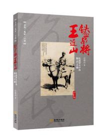 铁血战将王近山:抗战烽火终的拐点之战(毛边本)