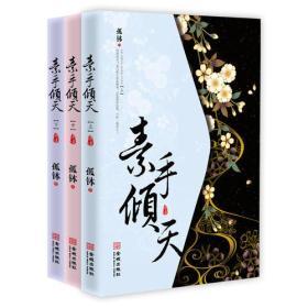 素手倾天(全三册)