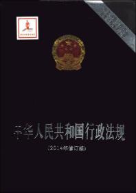 中国特色社会主义法律体系学习必备:中华人民共和国行政法规(2014年修订版)