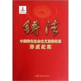 中国特色社会主义法律体系形成纪实:铸法