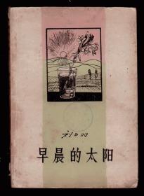 十七年文学《早晨的太阳》1959年一版一印