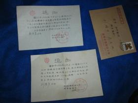昆明佛教居士林通知单二张,带信封
