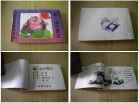 《猪八戒吃西瓜》128开贾文涛绘,新蕾1991出版10品,5009号,连环画