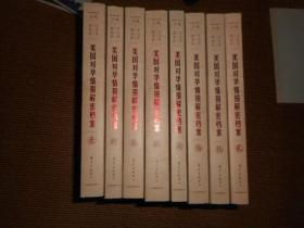 美国对华情报解密档案(1948~1976)全八册