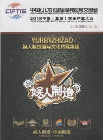 中国(北京)国际服务贸易交易会.2018中国(北京)音乐产业大会