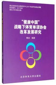 """""""健康中国""""战略下体育单项协会改革发展研究"""